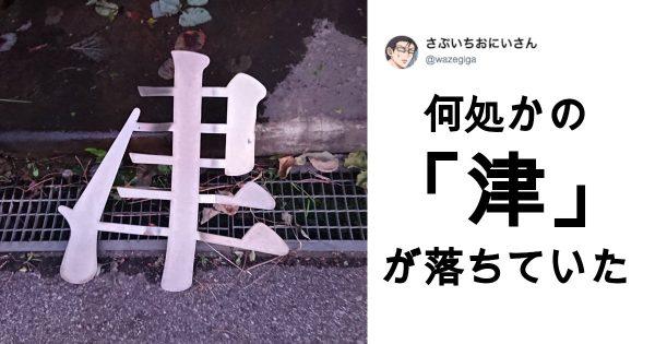 警察に届けるか迷った「奇妙な落し物」8選!山里亮太さんも何かを拾ったようで…