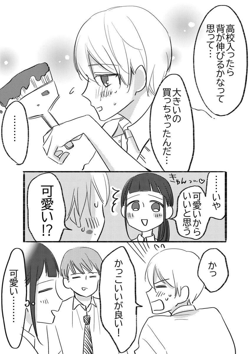 可愛い系男子の話02