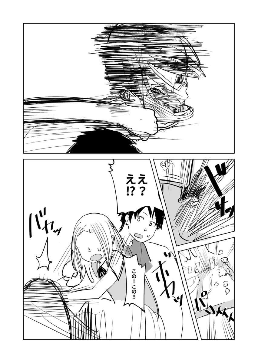 彼氏にまとわりつく幽霊の漫画02