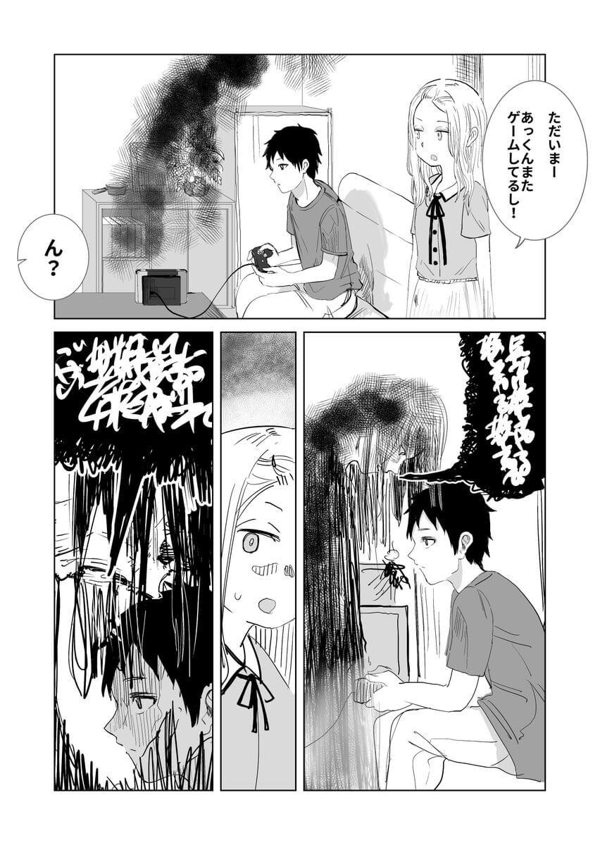 彼氏にまとわりつく幽霊の漫画01