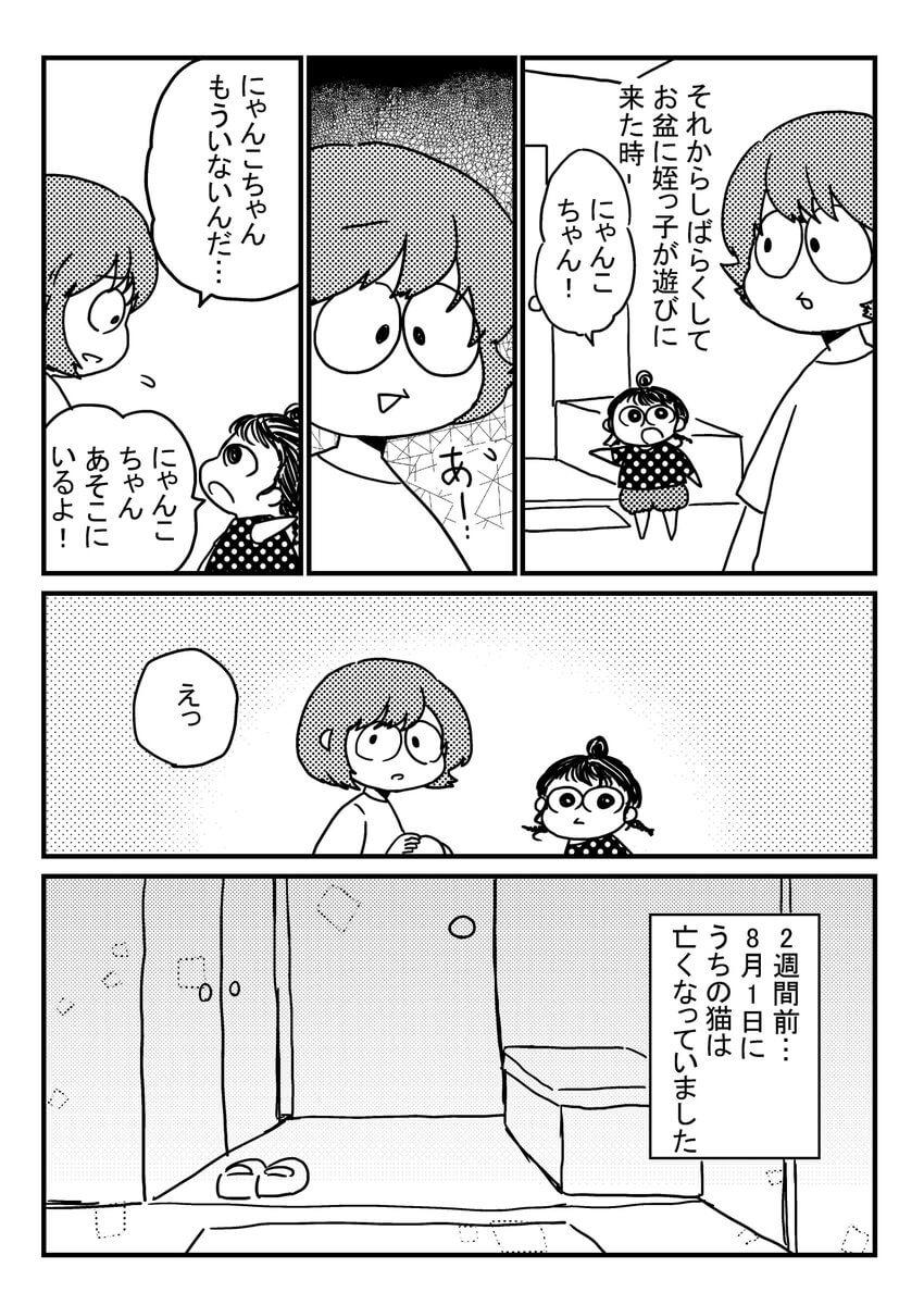 この夏体験したお化けの話02