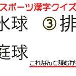 ラスト1問わかったら神!スポーツを漢字にするとわけわからん件 【全10問】
