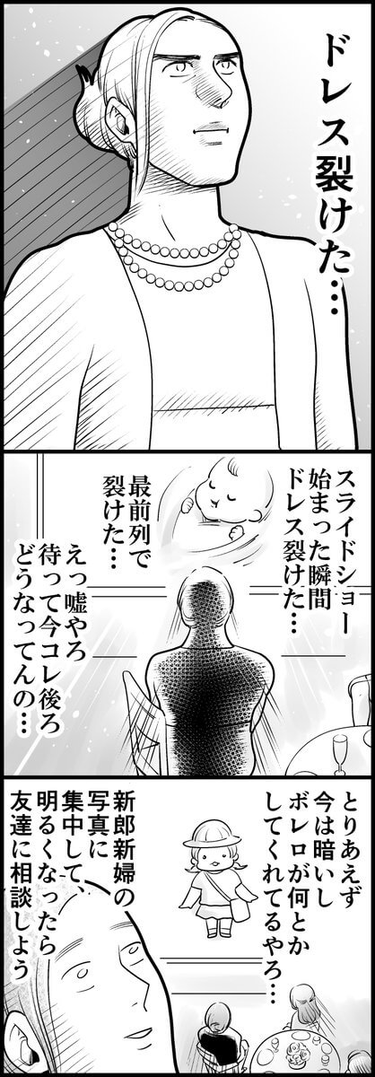 友の結婚式と目覚めし肩02