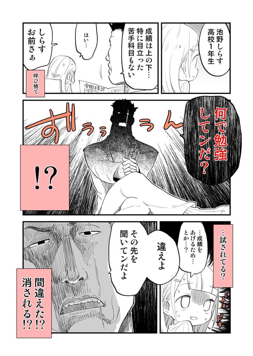 人見知り専用家庭教師02