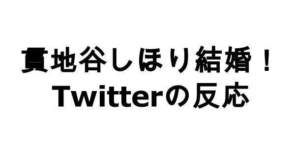 貫地谷しほりさん結婚!Twitterの反応をまとめました