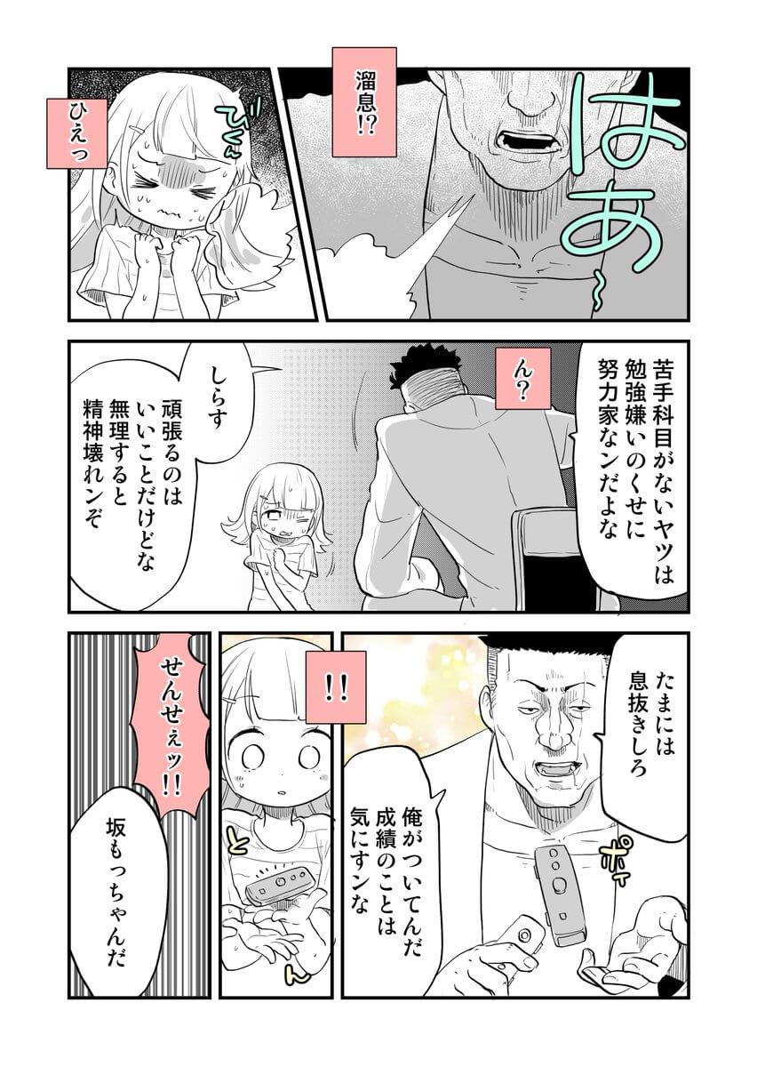 人見知り専用家庭教師04