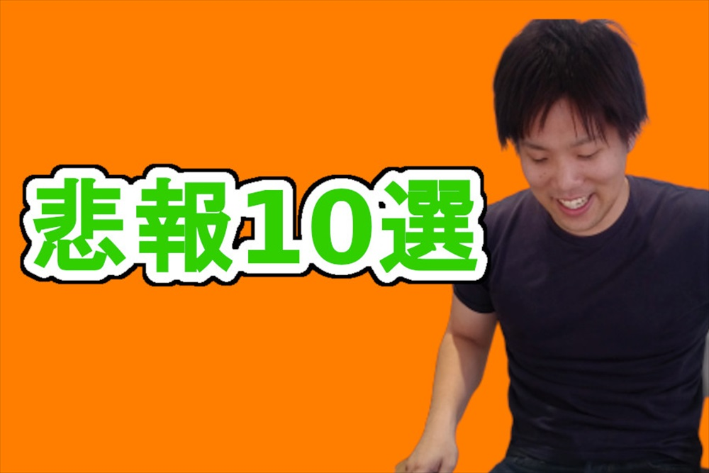 悲報10選_R