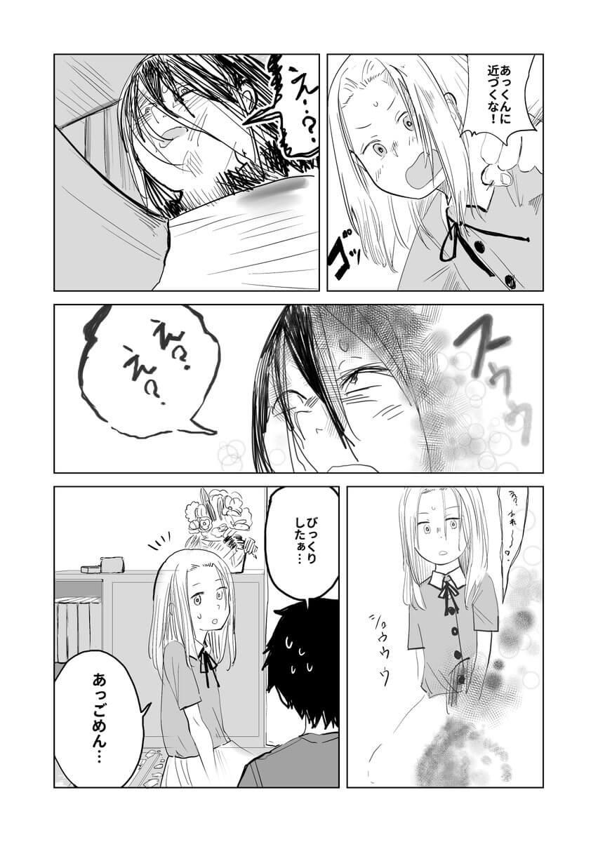 彼氏にまとわりつく幽霊の漫画03