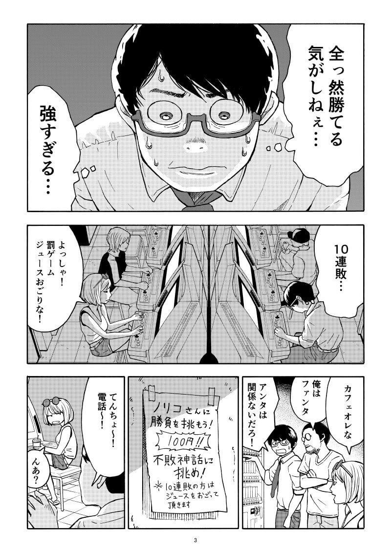 強すぎるゲーセン店長03