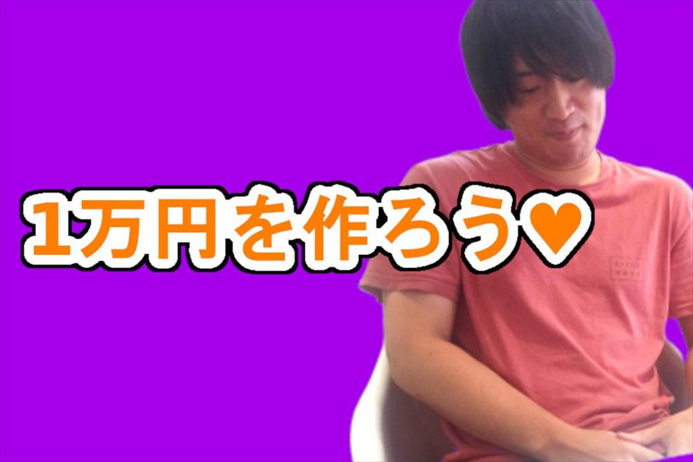 1万円を作ろう♥_R
