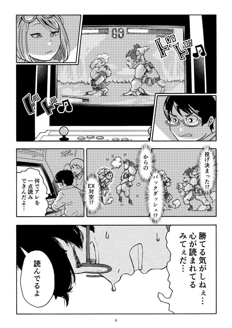 強すぎるゲーセン店長09