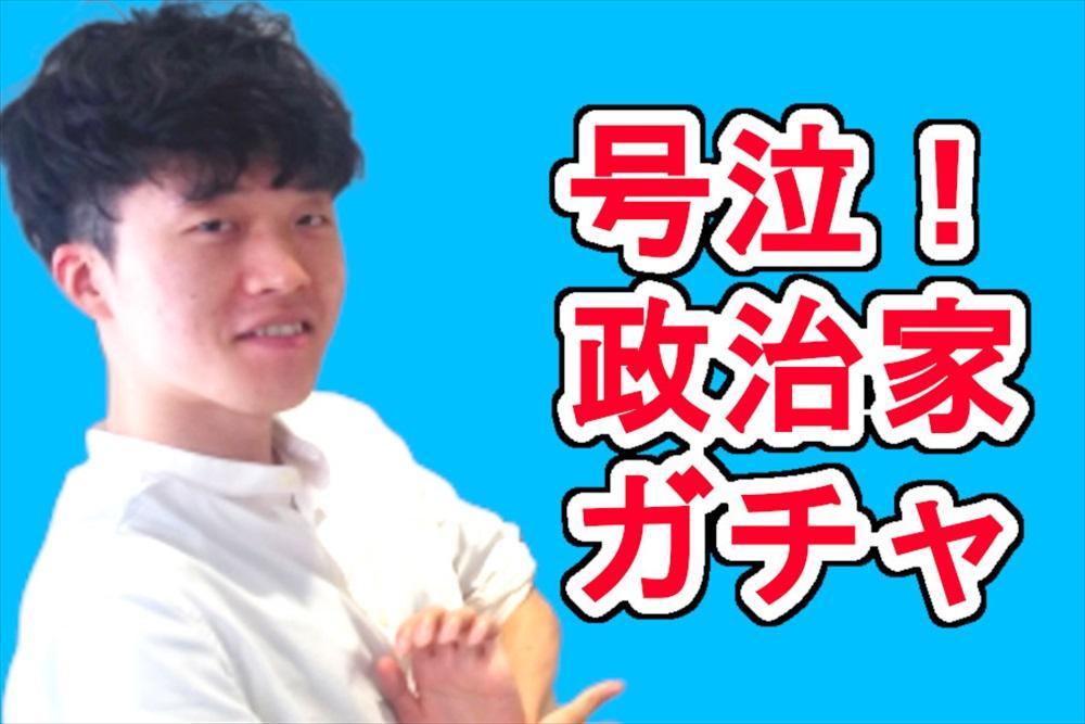 号泣!政治家ガチャ_R