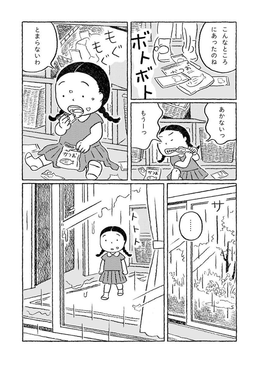 おるすばん04