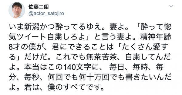 佐藤二朗の「奥さん愛」が爆発してる惚気ツイート 8選