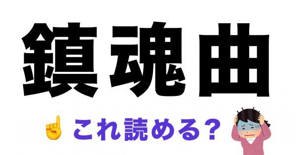 「歌詞の当て字」が普通の漢字テストよりも難しい件