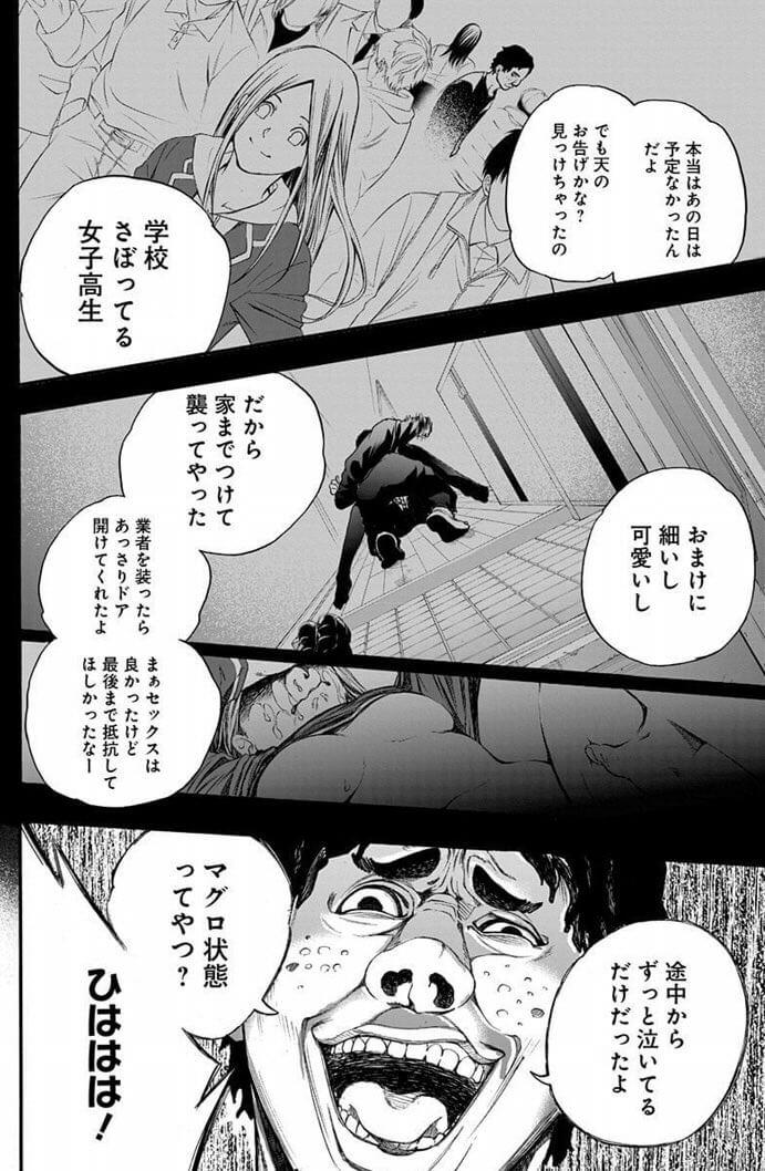 お父さんの悲しい復讐の話20