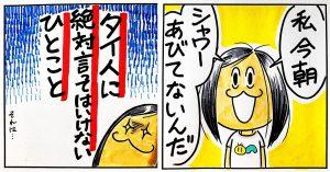 タイ14年目の日本人が描く「タイあるある」が結構衝撃的