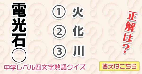 kanji_q_eye_tate3taku