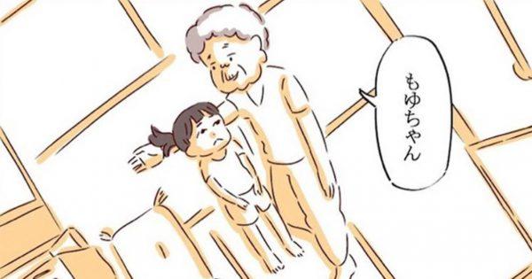 「おばあちゃんとの思い出」を描いた漫画にウルッときた