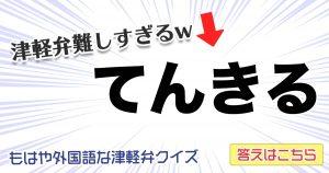 英語よりムズい「津軽弁クイズ」www