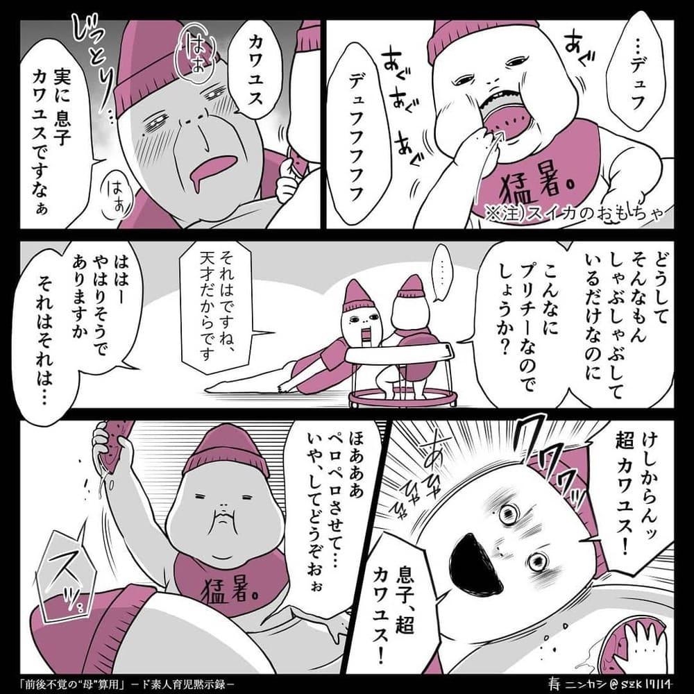 kotobuki_ninkashi_36148846_165311734342994_1627477303044866048_n