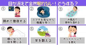【心理テスト】全然眠れない時、あなたはどうする?