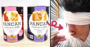 【検証】最近の非常食は美味しいから目隠しして食べたら分かんないんじゃない?