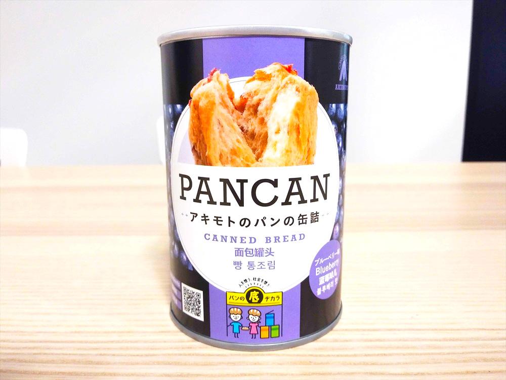 アキモトのパンの缶詰ブルーベリー味