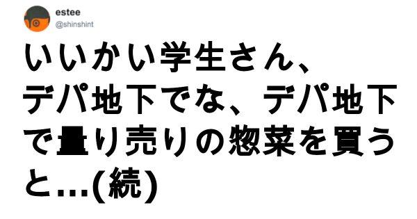 「いいかい学生さん」大喜利 14選