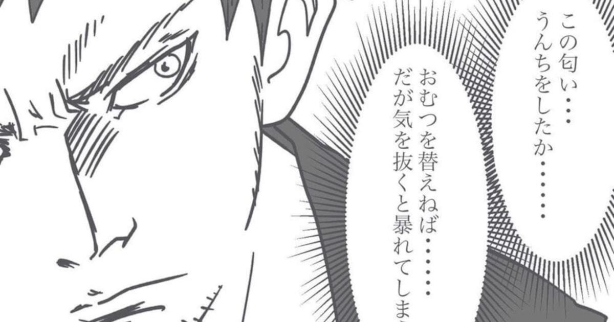 少年漫画風「子育て」が斬新www