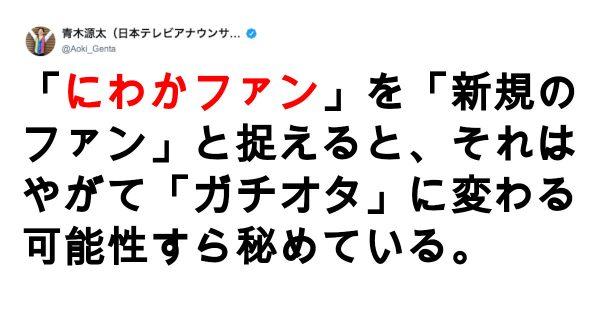 ラグビー日本代表、感動をありがとう!!