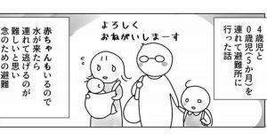 台風のとき避難所に泊まった家族の漫画、めっちゃ参考になる