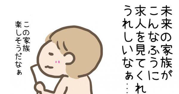 赤ちゃんが、生まれる前に通う「人材センター」のお話