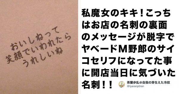 【黒歴史】うっかりじゃすまない大ミス😱 9選