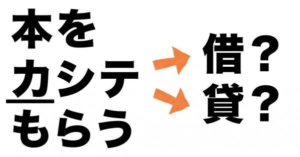 8割わからないとヤバい「小学5年レベル」の漢字クイズ