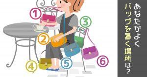 【心理テスト】あなたがよくバッグを置く場所はどこ?