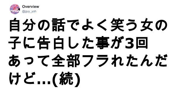 ぶっ飛び「失恋」エピソード 9選