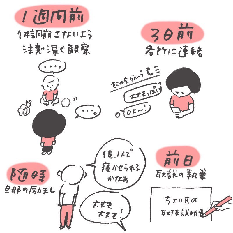 senasonouchi_66636360_401890650460634_393685817985577648_n