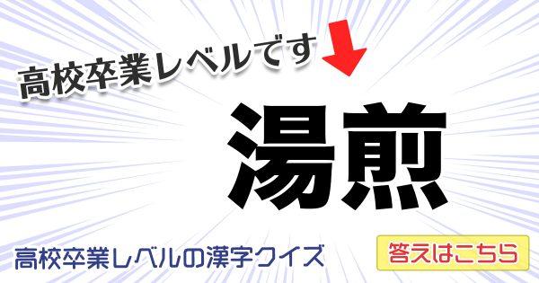 「高校卒業レベルの漢字」が意外と難しいwww
