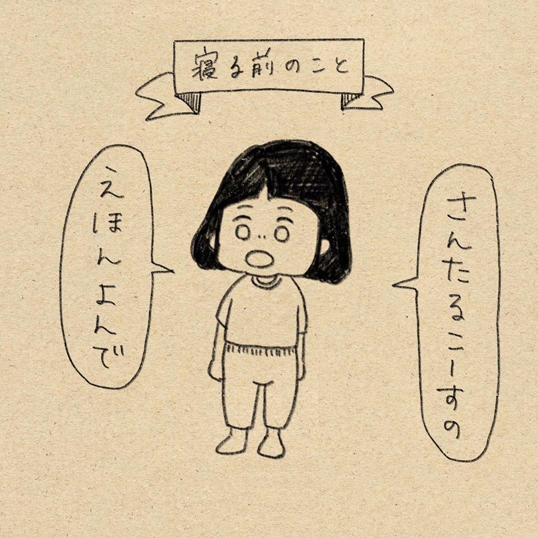 yukiyama_27_70556914_373710320182201_6471616416240429518_n