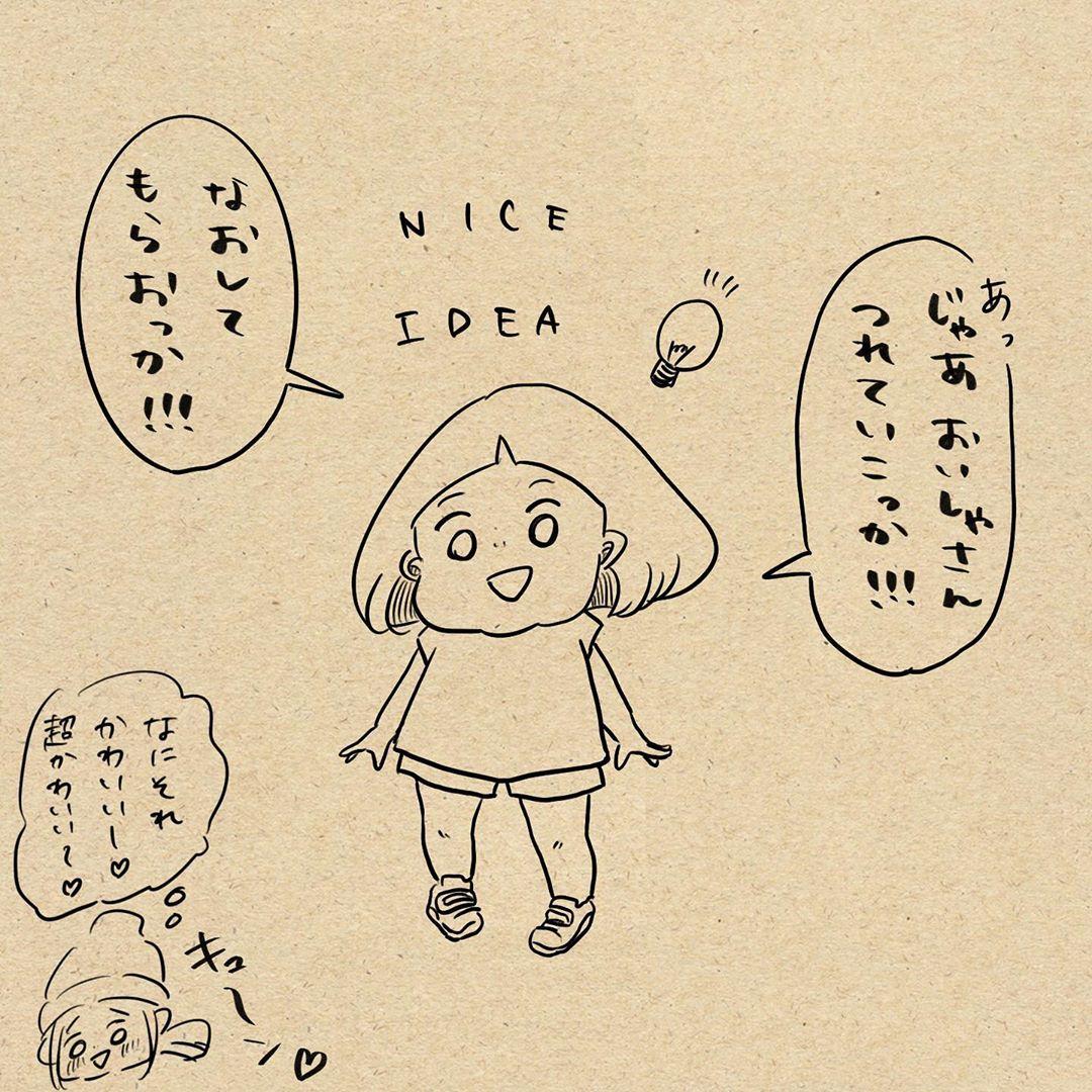yukiyama_27_69542280_154927692390610_2186847760605921781_n