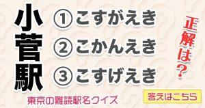 東京都民ですら全問正解がキツイ「都内の難読駅名」クイズ