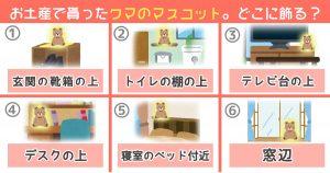 【心理テスト】お土産でもらったクマのマスコット、どこに飾る?