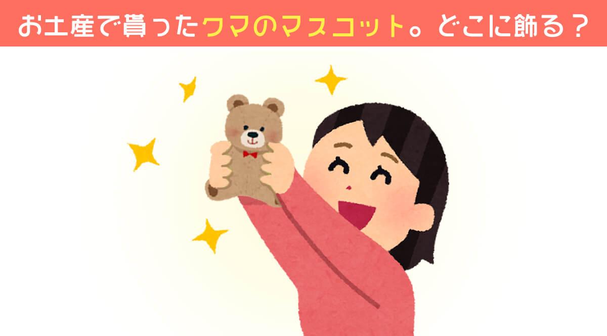 クマ 母性 心理テスト