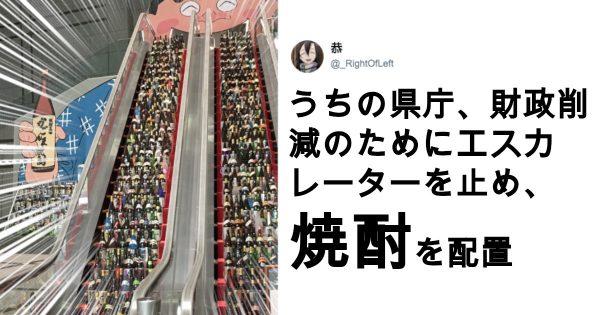 日本各地の「珍光景」集めました 8選