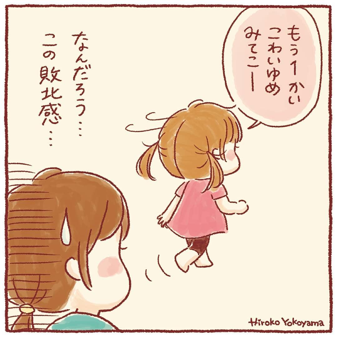 hiroko_yokoyama_diary_70811121_651015778639708_3903153033287795498_n