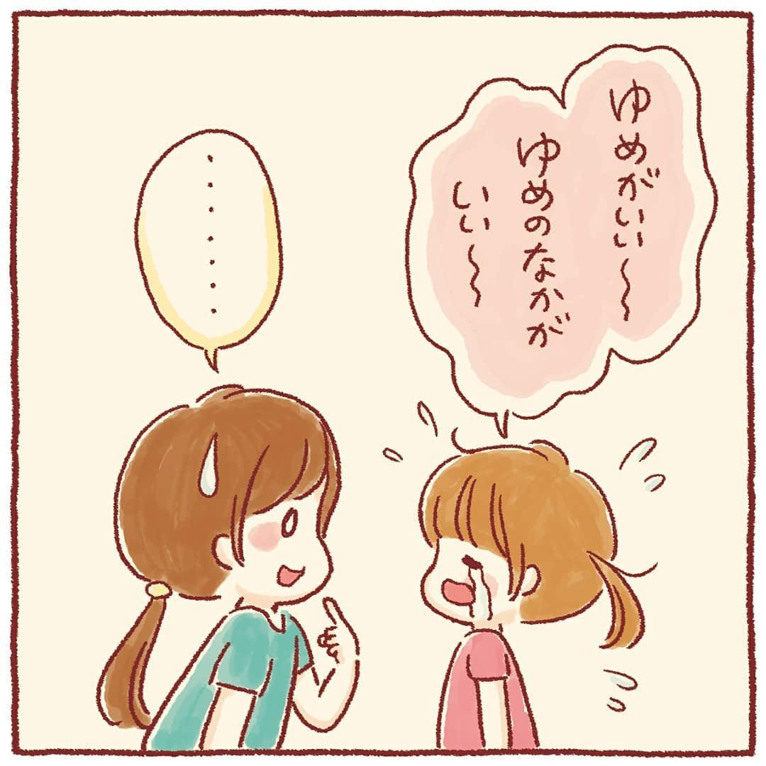 hiroko_yokoyama_diary_73455938_137077564303060_6115575758086056221_n