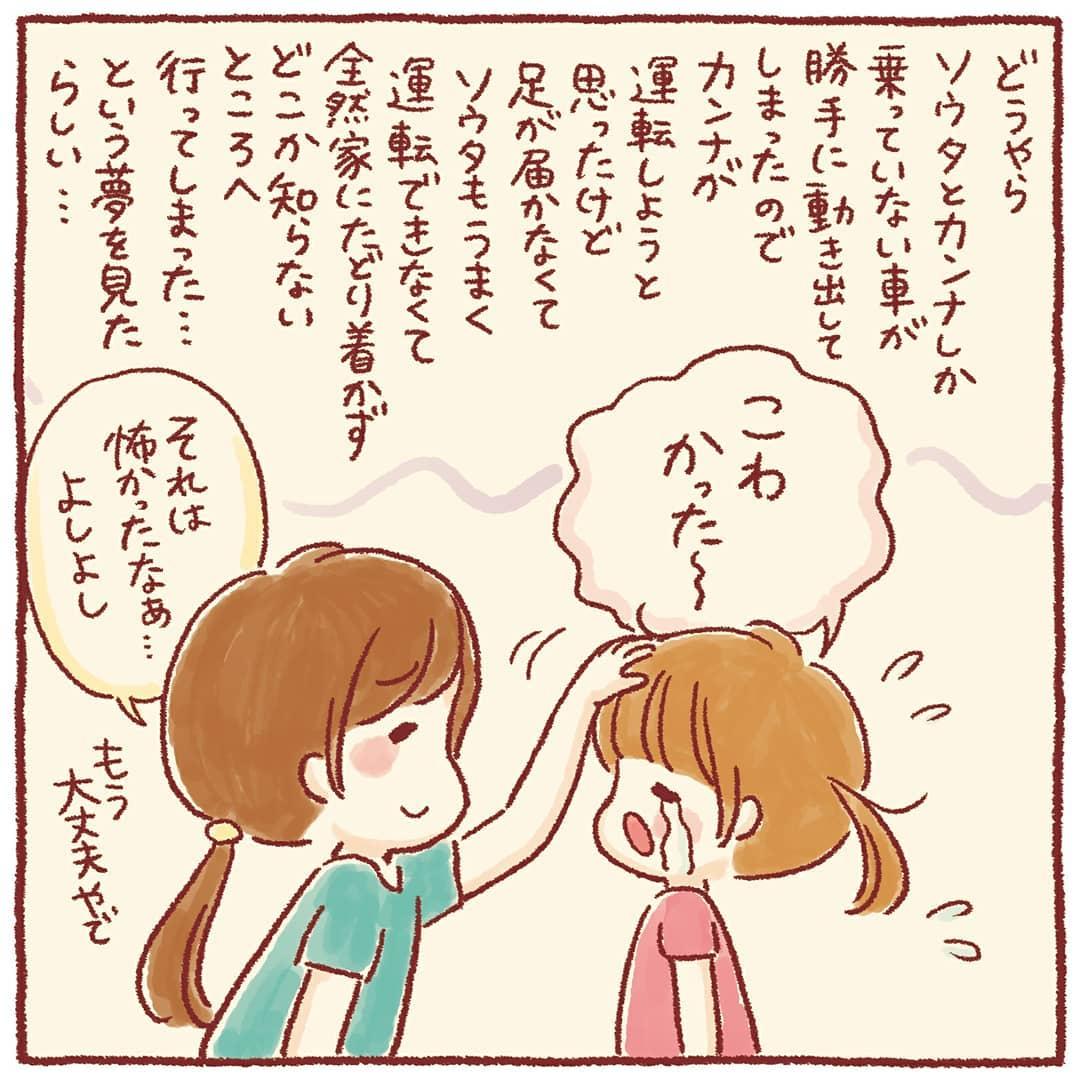 hiroko_yokoyama_diary_72777993_106507757345410_3562861956206947538_n