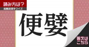 1問でもわかったら神!日常でほぼ使わない「超難読漢字クイズ」