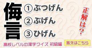 7割は解けるよね〜...?高校レベルの漢字クイズ 初級編